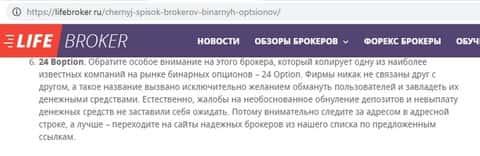 24 Бопцион – аферисты – говорит lifebroker ru