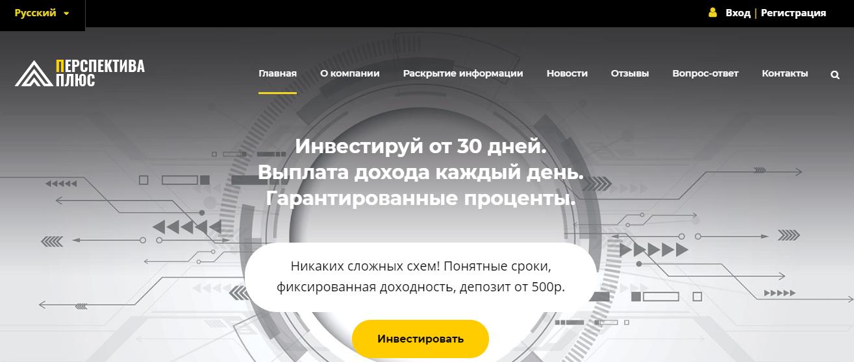 Инвестиционный проект «Перспектива Плюс»: обзор маркетинга, отзывы