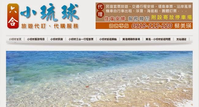 網頁製作案件:六合東港停車場.小琉球旅遊網