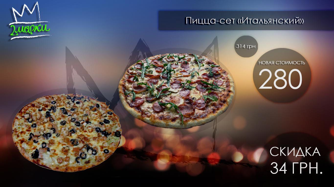 пиццв сет итальянский акции.jpg