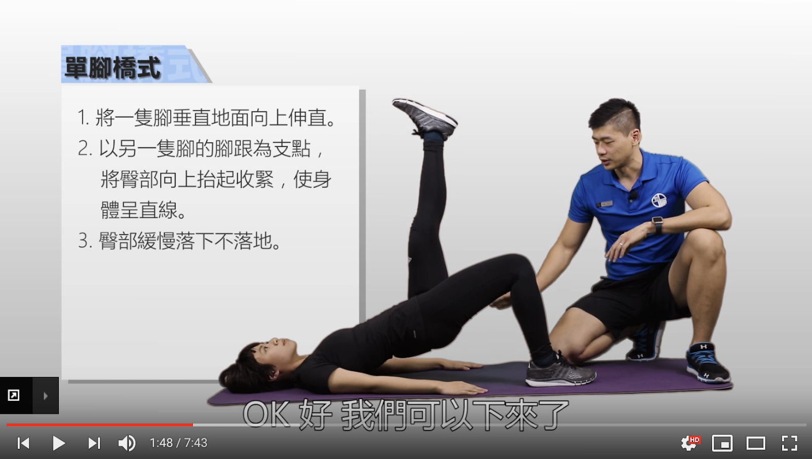 <SuperFIT居家健身菜單>8分鐘翹臀養成運動計畫-單腳橋式