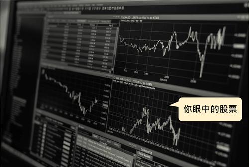 股票是什麼-眼中股票