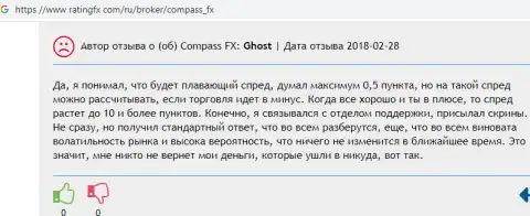 CompassFX отзывы