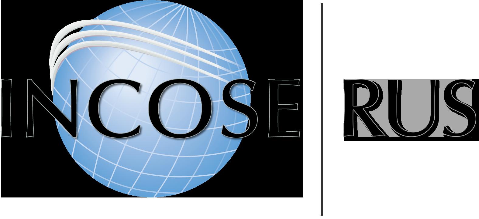INCOSE-RUS-logo-2016.png
