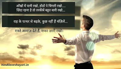 hindi shayari motivational