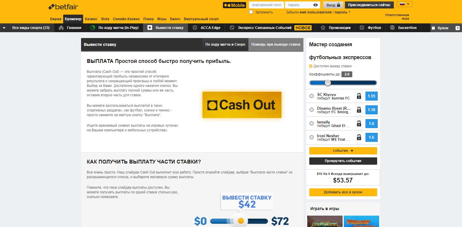Betfair Cash Out