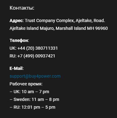 Стоит ли сотрудничать с брокером Buy4Power: обзор условий и отзывы клиентов