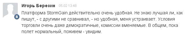 StormGain: подробный обзор  криптобиржи и отзывы пользователей