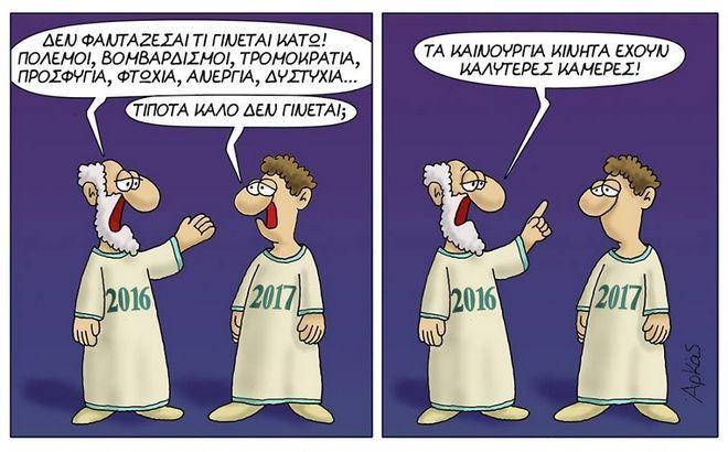 http://news247.gr/eidiseis/diaspora/article4451078.ece/BINARY/w660/arkas5.jpg