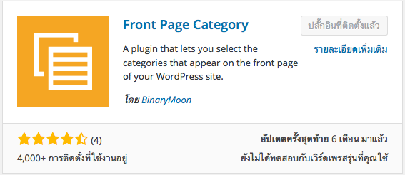 Front Page Categories