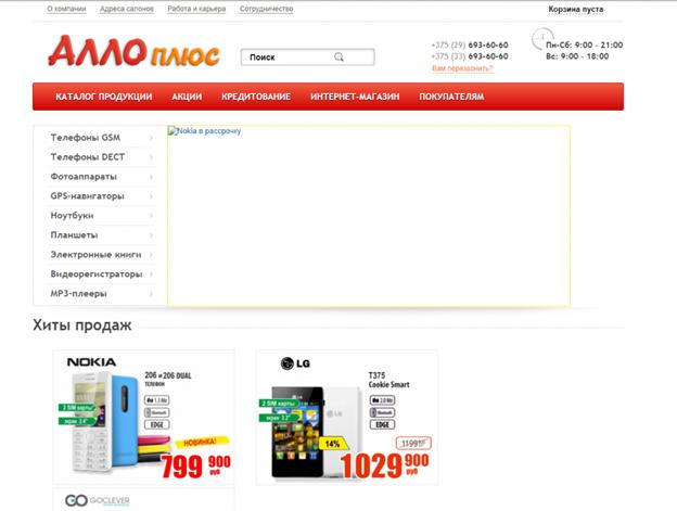 как выглядели самые первые беларуские сайты allo.by