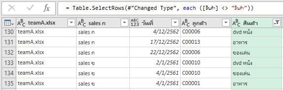 บทที่ 18 : การดึงข้อมูลจากทุก File ที่ต้องการใน Folder 19