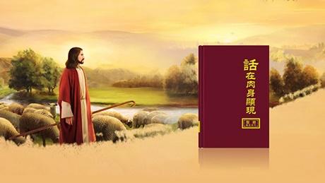 全能神教會的圖片。