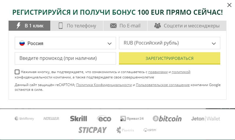 Регистрация в BetWinner в 1 клик
