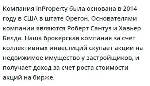 Отзывы об InProperty: надежный инвестпроект или обман? обзор