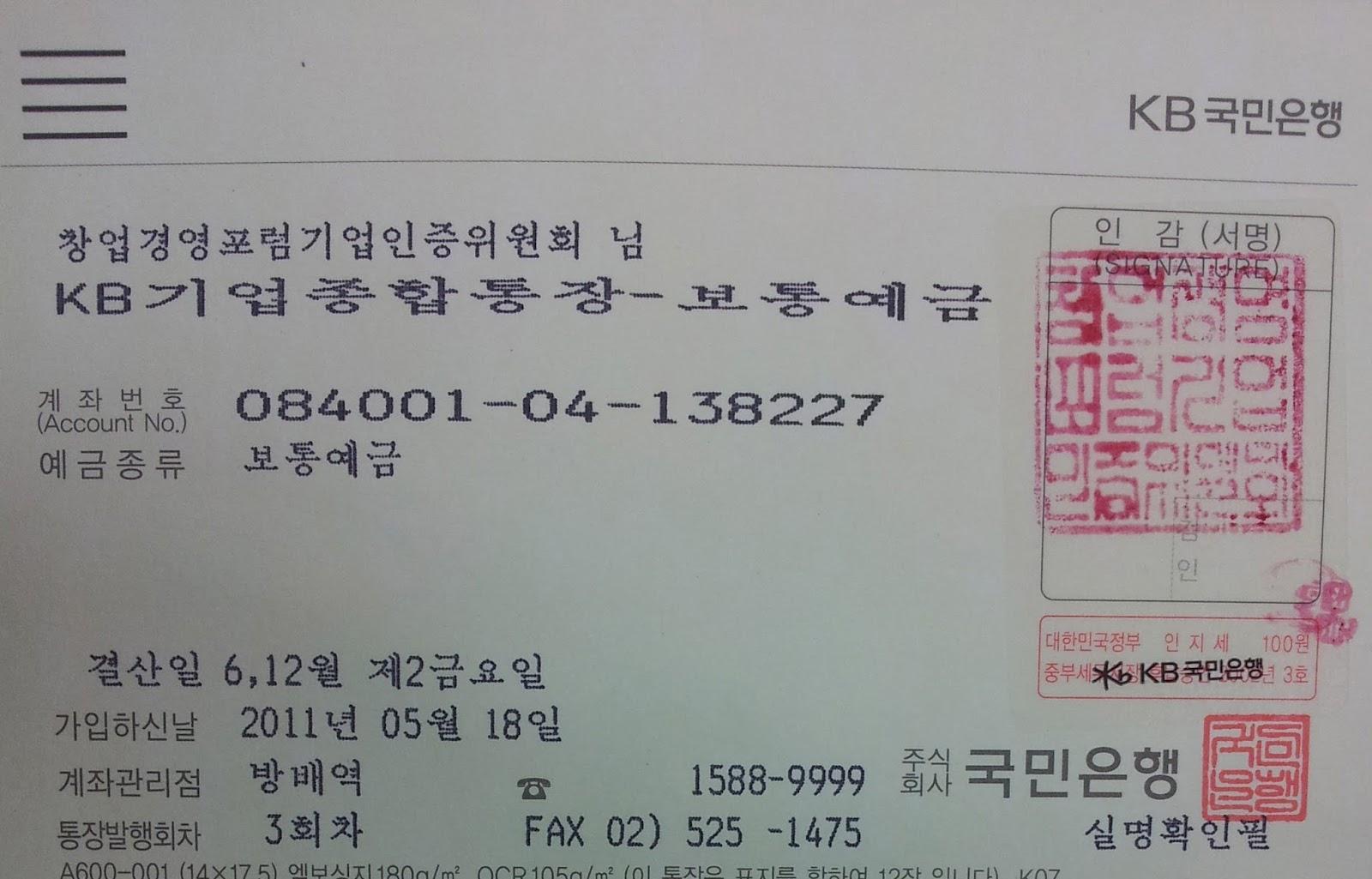 사본 -창경포럼인증위원회 공식_국민통장.jpg