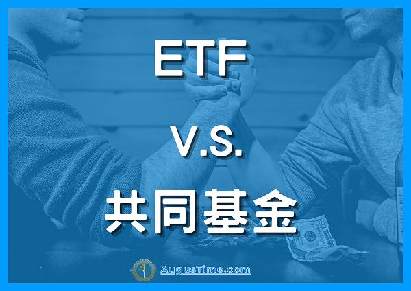 ETF與基金