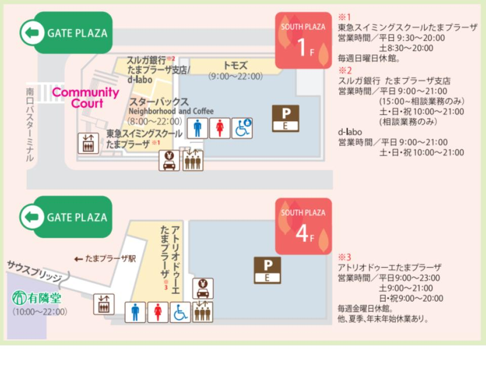 O011.【たまプラーザテラス】1FSOUTH PLAZAフロアガイド170421版.jpg