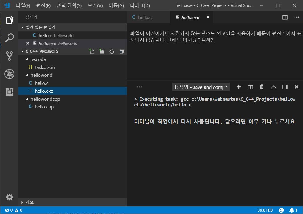 Visual Studio Code에서 C/C++ 프로그래밍( Windows / Ubuntu) :: 멈춤