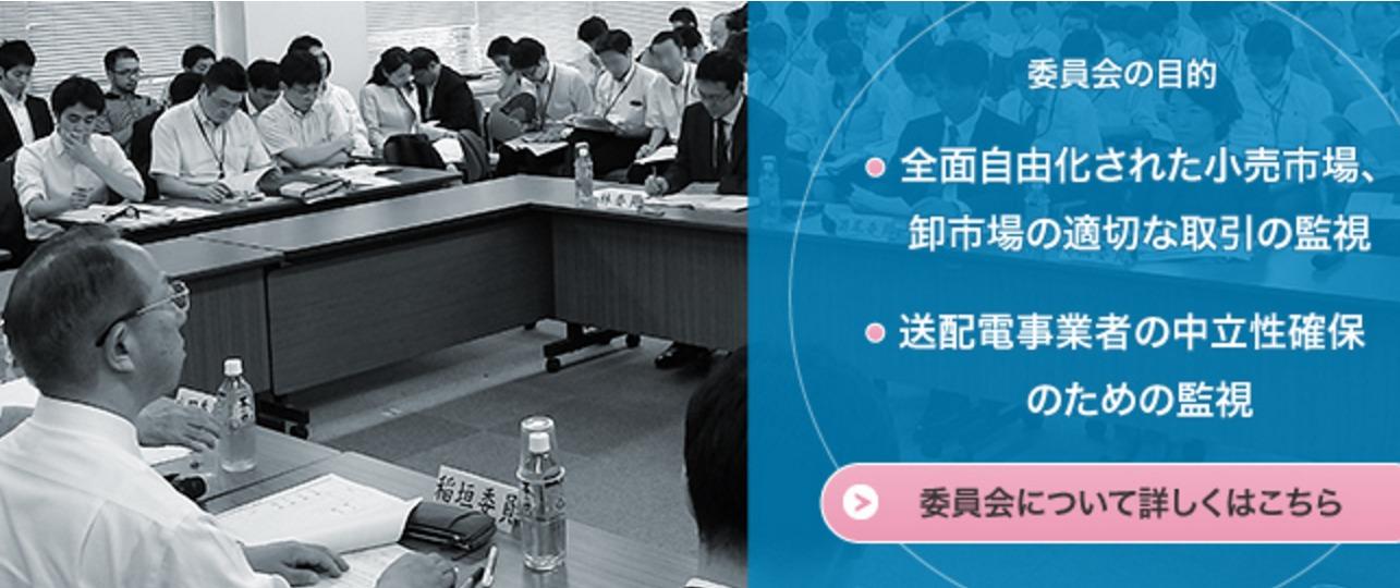 FireShot Capture 077 - 電力・ガス取引監視等委員会 - http___www.emsc.meti.go.jp_.jpg