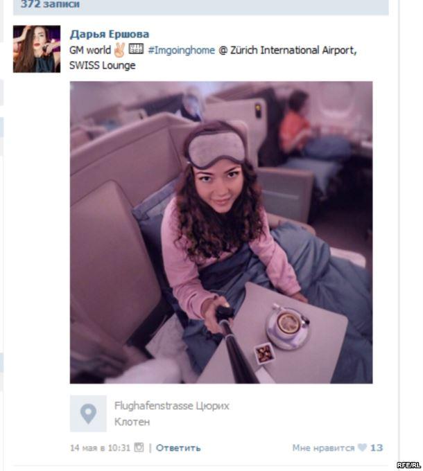 Фото зі сторінки Вконтакте Дарини Єршової