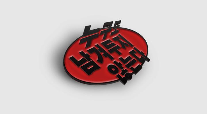 금속뱃지 목업 이미지. 누구도 남겨두지 않는다 라는 글씨 뒤에 빨간색 타원형 바탕이 있다.