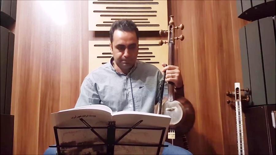 خسروشاهی بیست ترانه کهن لری ایمان ملکی کمانچه