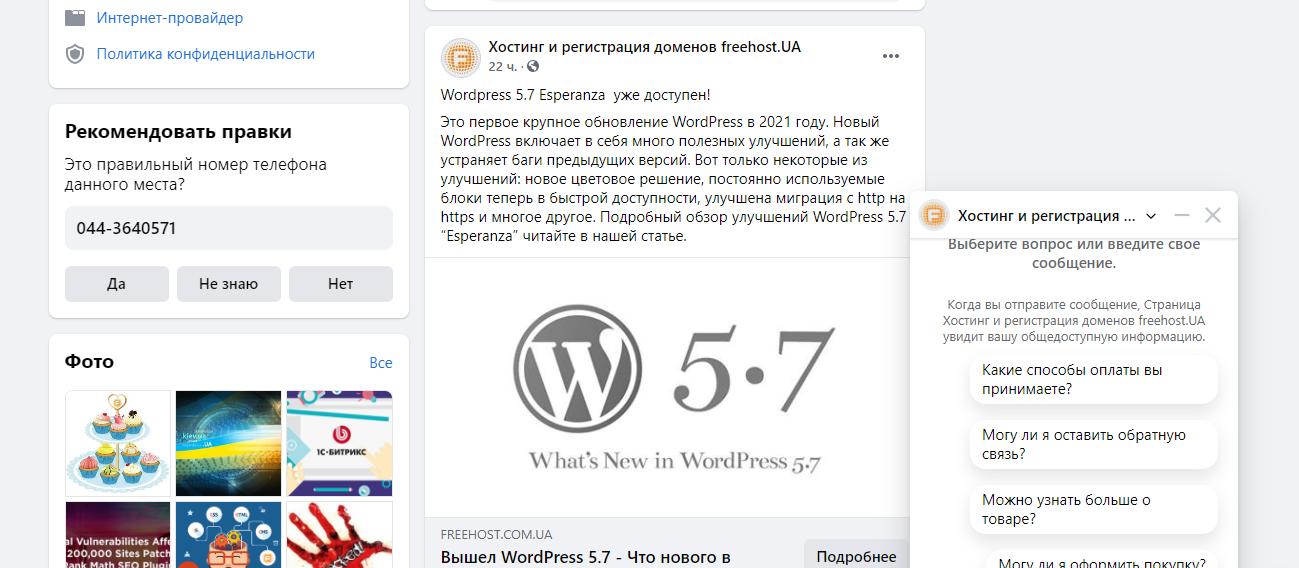 Скриншот компании FREEhost.UA в Facebook - пример