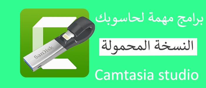C:\Users\khett\Desktop\موضوع\700×300\Camtasia-studio.png