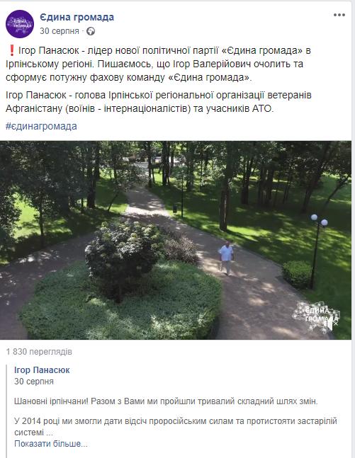 """Ігор Панасюк увійшов до технічної партії """"Єдина Громада"""" і почав роздавати """"гречку"""""""