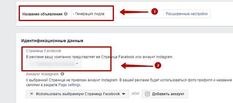 Создание объявления Facebook