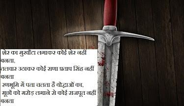 rajput attitude shayari in hindi