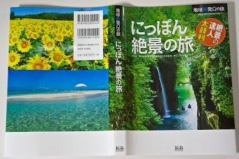 にっぽん 絶景の旅・カバー