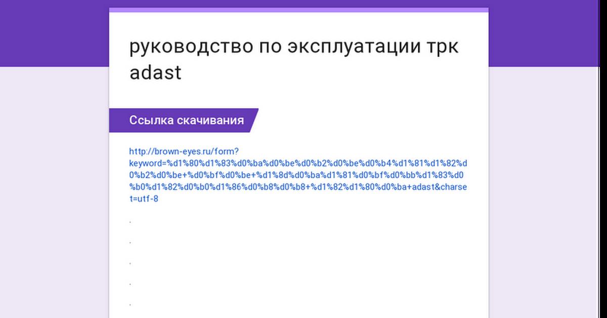 Инструкция По Эксплуатации Трк