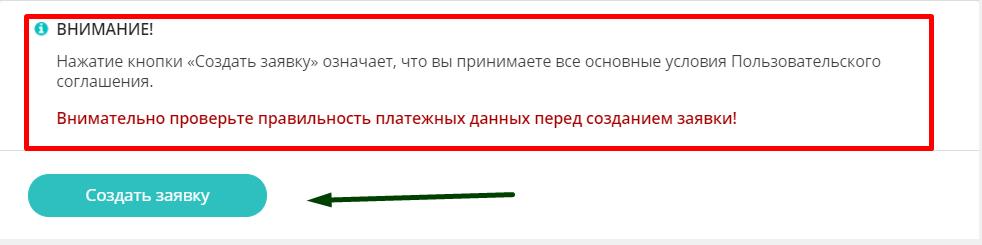 Поменять bitcoin в рубли