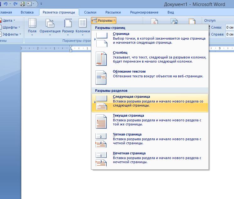 Как правильно пронумеровать страницы в курсовой работе 3476