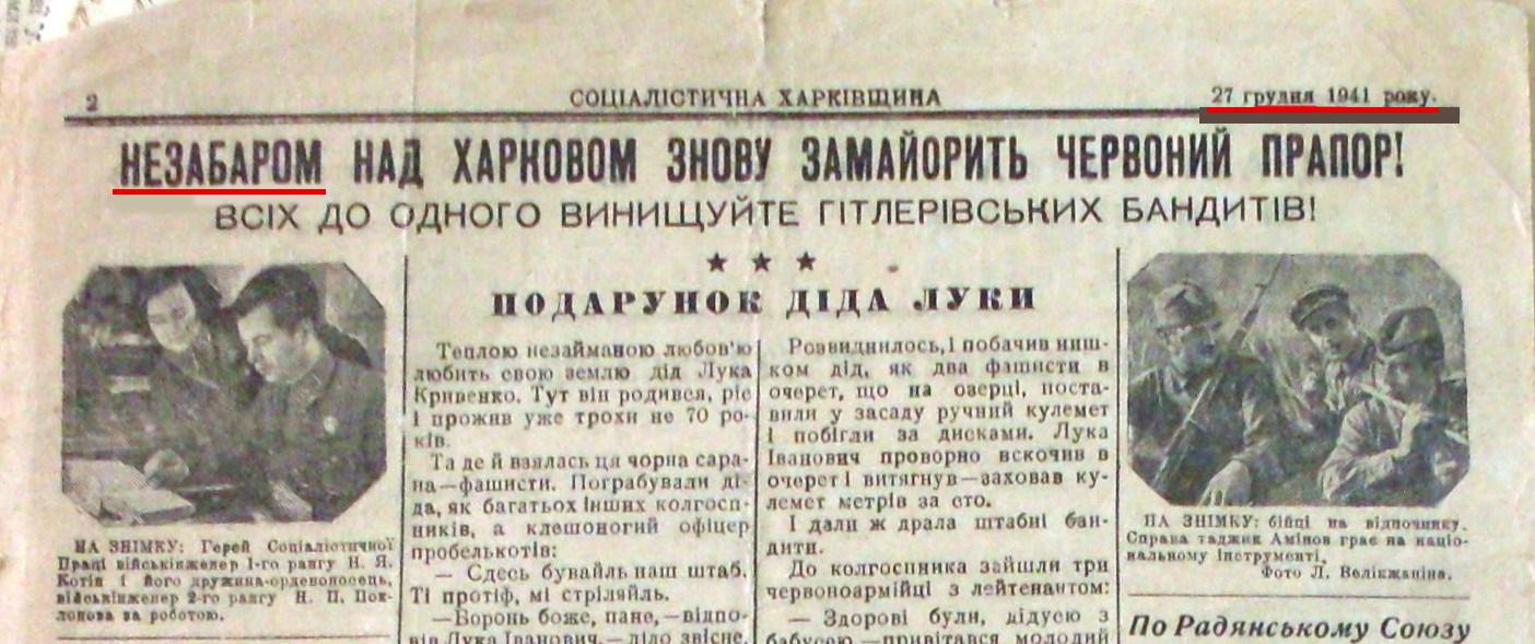 «Незабаром» у грудні 1941-го — одна з невиконаних обіцянок Радянської влади