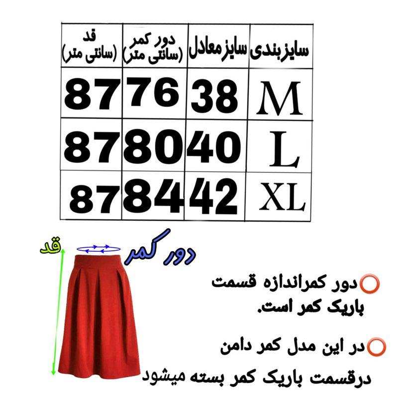 دامن زنانه کد 555 رنگ کاربنی