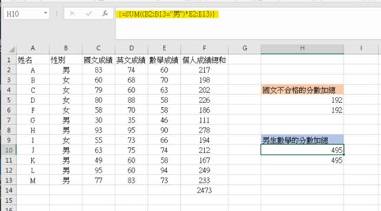 Excel SUM 公式