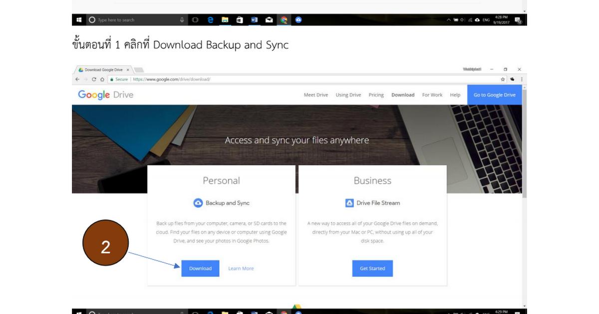 คู่มือการใช้งาน Backup and Sync From Google pdf - Google Drive