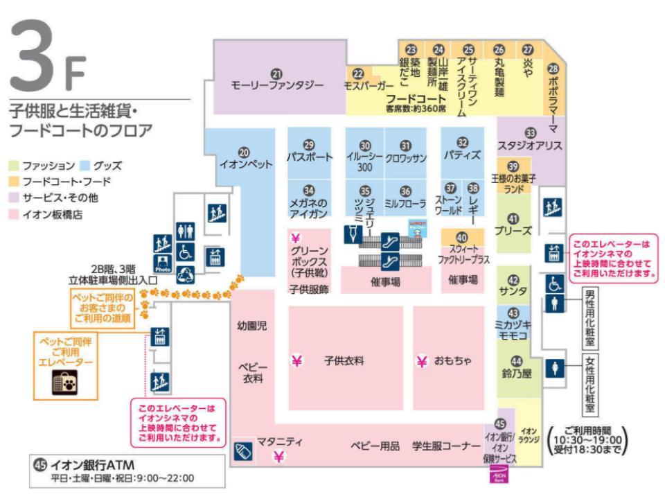 A068.【板橋】3Fフロアガイド170420版.jpg