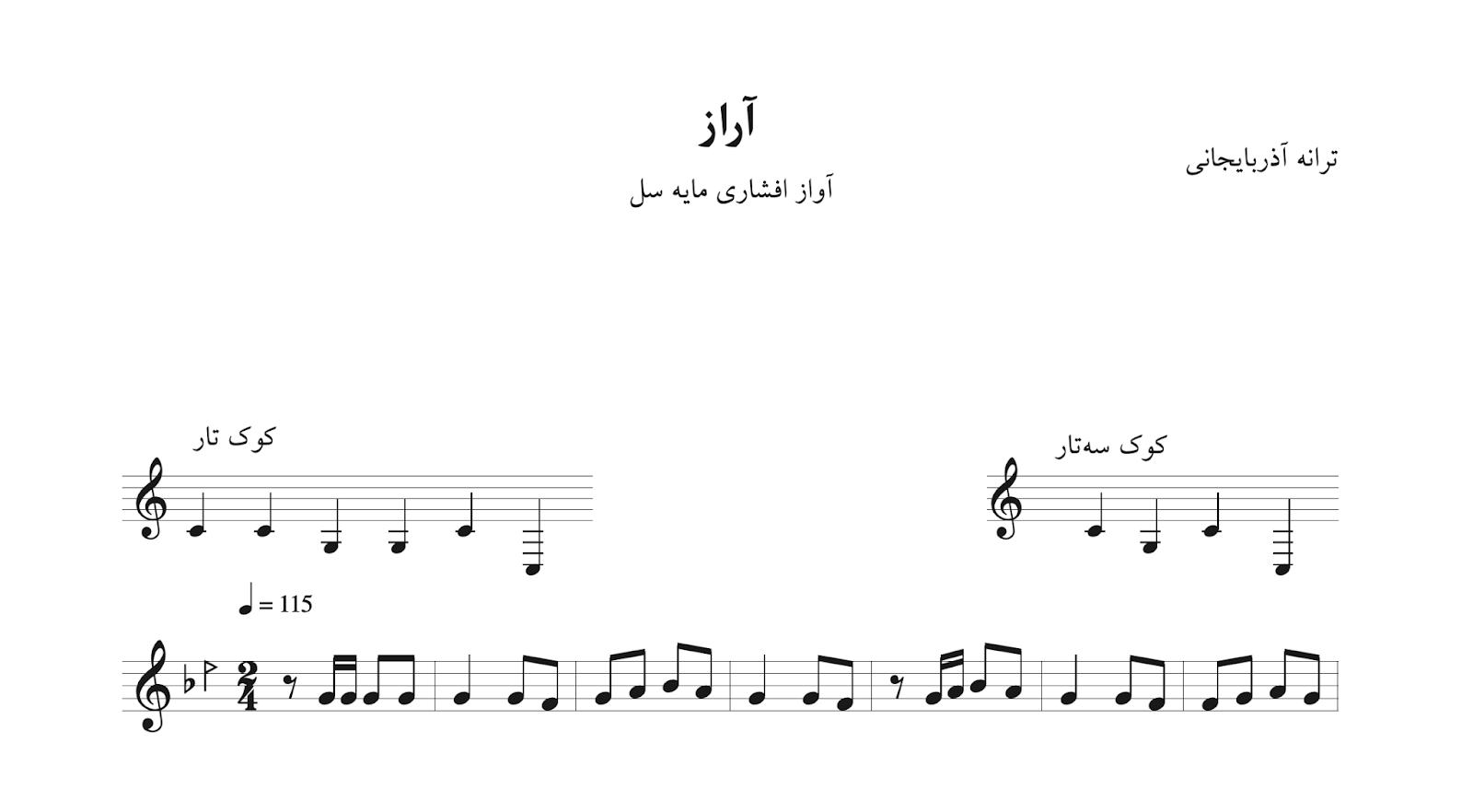 نت آراز ترانه آذربایجانی