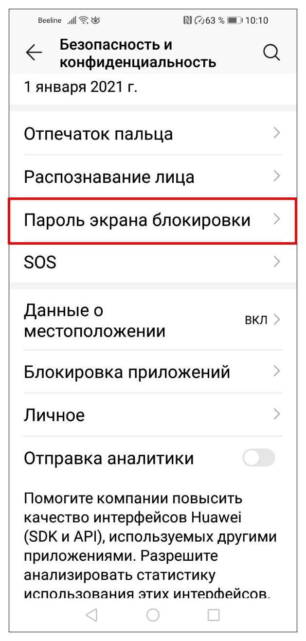 открываем пункт пароль экрана блокировки