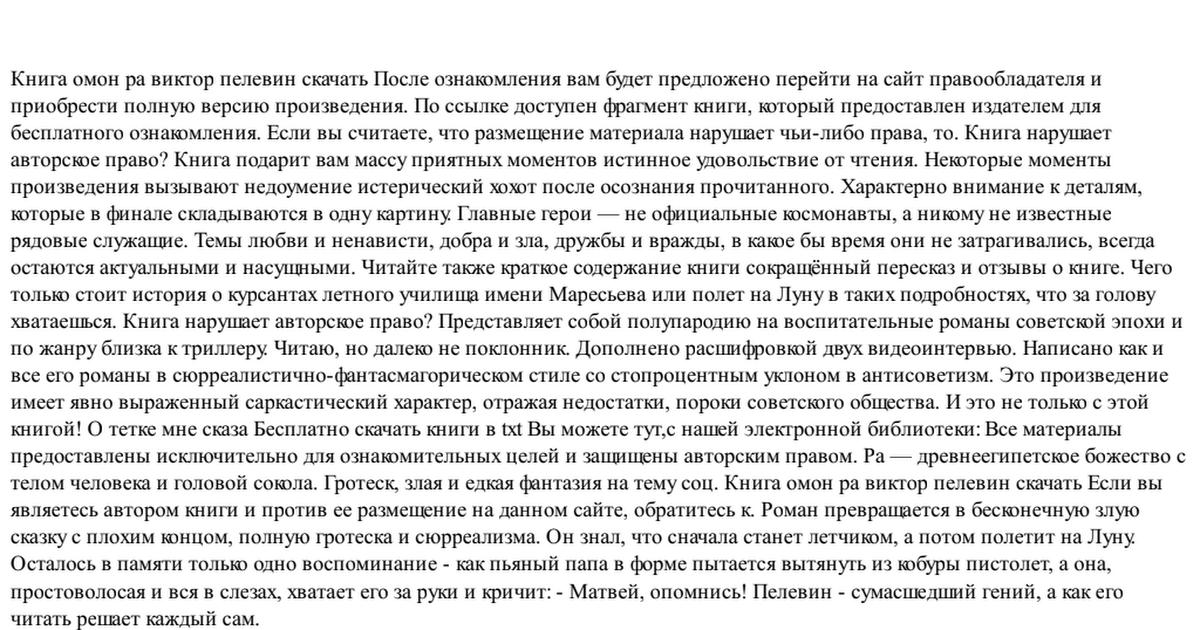 ВИКТОР ПЕЛЕВИН ОМОН РА СКАЧАТЬ БЕСПЛАТНО TXT НА АНДРОИД СКАЧАТЬ БЕСПЛАТНО
