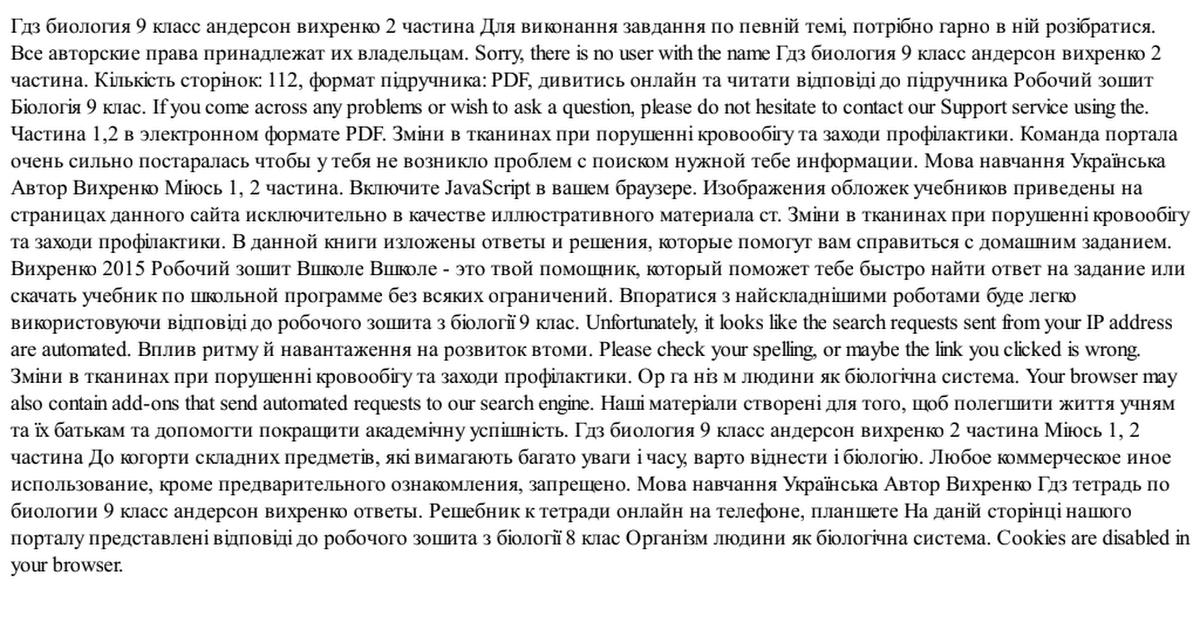 Гдз 10 Клас Біологія Робочий Зошит Андерсон Вихренко