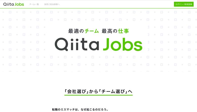 """Qiita Jobs"""""""""""