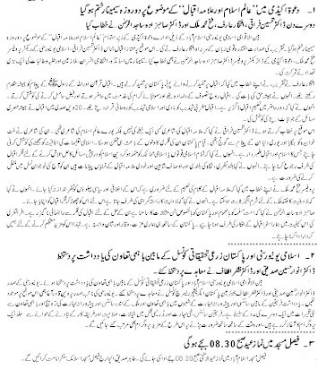 Essay on women's day in urdu