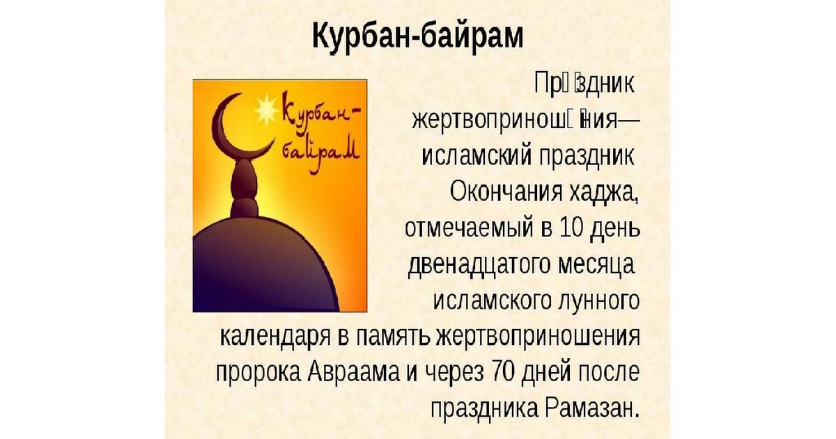 ислам ылымхалы на русском