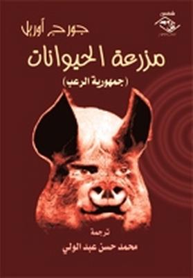Image result for رواية أيام بورمية جورج اورويل
