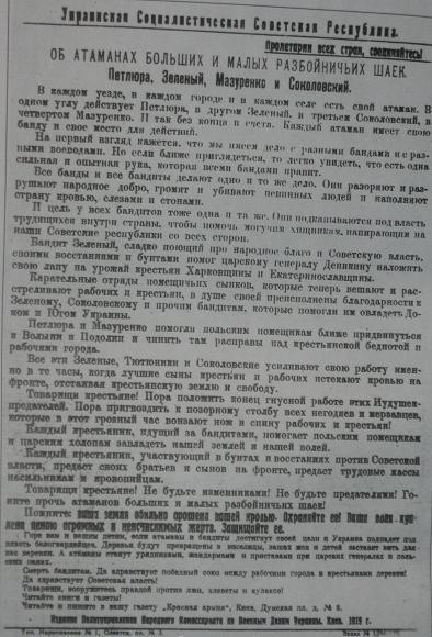 Советская листовка против повстанческого движения